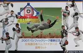 2007北海道日本ハムファイターズ優勝記念貨幣セット