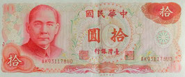中華民国拾円