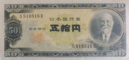 高橋50円 美品