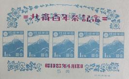 北斎100年祭記念
