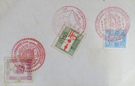 空港郵便開始記念
