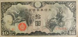 日華事変軍票 戊号10円