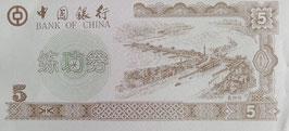 中国銀行未使用
