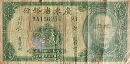 廣東省銀行