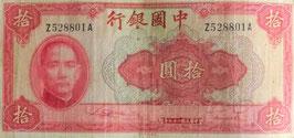 中国銀行 拾円