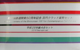 新幹線鉄道開業50周年記念百円クラッド貨幣セット