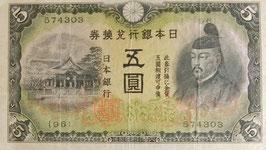 2次5円 美品