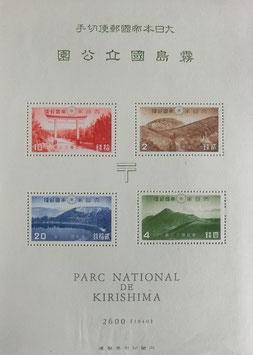 霧島国立公園切手枠付き