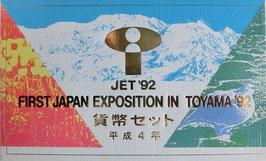 富山エキスポ貨幣セット平成4年