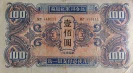 蘇聯紅軍司令部 壱百圓