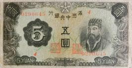 丙改券5円