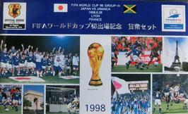 FIFAワールドカップ発出場記念貨幣セット平成10年