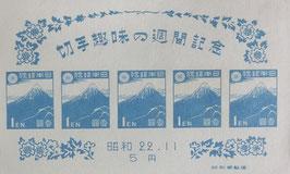切手趣味週 価格1000円
