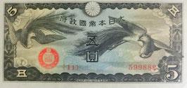 日華事変 戊号5円未使用