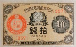 大正小額紙幣10銭 大正9年未使用