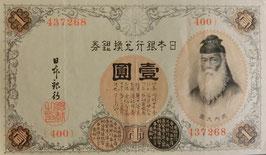 アラビア数字1円極美品