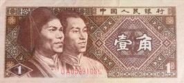 中国人民共和国壱角  未使用