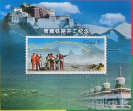 チベット鉄道起工記念