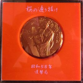 造幣局桜の通り抜け 昭和58年
