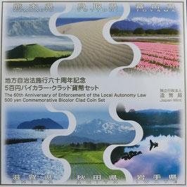 地方自治法施行六十周年記念五百円バイカラークラッド貨幣セット6点