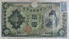 1次10円 証紙付