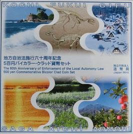 地方自治法施行六十周年記念五百円バイカラークラッド貨幣セット