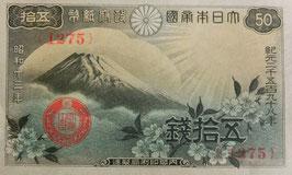 富士桜50銭未使用