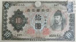 2次10円  証紙付  美品