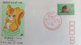 郵便貯金創業100年