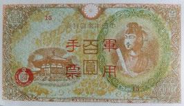 丙号(異式)未使用100円