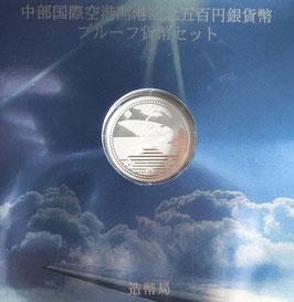 中部国際空港開港記念五百円銀貨幣プルーフ貨幣セット