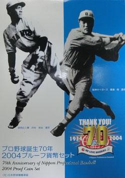 プロ野球誕生70年プルーフ貨幣セット