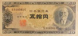 高橋50円未使用