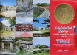 世界文化遺産貨幣セット平成13年