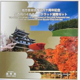 地方自治法施行六十周年記念五百円バイカラークラッド貨幣セット3点