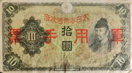 日華事変軍票 丙号10円