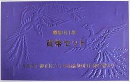 天皇陛下御座位六十年記念500円白銅貨入り1986年