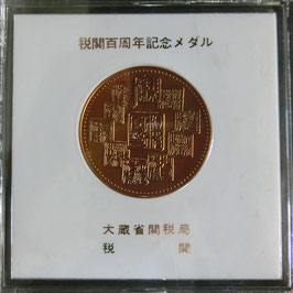 税関百周年記念