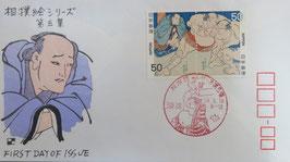 相撲絵シリーズ5集