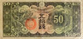 丁号50銭