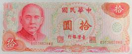 中華民国 拾円未使用