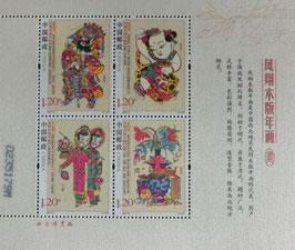 鳳翔(甘粛省)木版年画