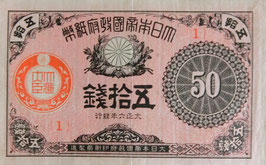 大正小額紙幣50銭  大正6年美品