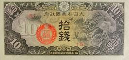 戊号10銭 未使用