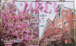 桜の通り抜け貨幣セット平成15年