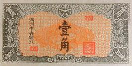 満州中央銀行 壱角 未使用