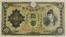1次10円 美品