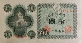 議事堂10円  未使用