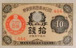 大正小額紙幣10銭(大正10年)未使用
