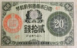 大正少額紙幣20銭  大正7年